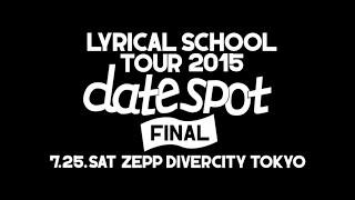 2015年7月25日(土)にZeppダイバーシティにて開催されるリリカルスクール...