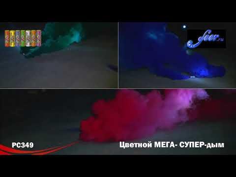 РС349: Цветной МЕГА- СУПЕР-дым