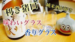 利き猪口 味わいグラス 香りグラス 【やっぱり純米酒が好き】 thumbnail