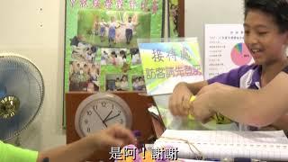 """""""Be My Teacher""""微電影—沙田崇真學校 (小學)"""
