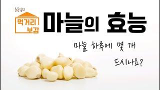 [윤홍일의 먹거리보감] - 오늘의 주제 '마늘&…