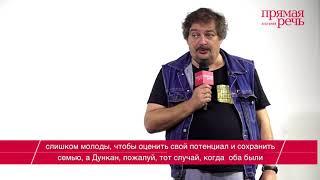 28 сентября Дмитрий Быков «Есенин, Райх и Дункан» История великих пар