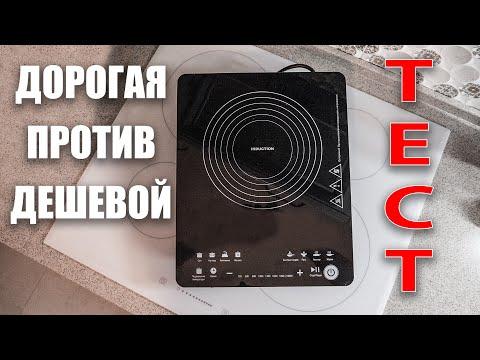 Дешевая индукционная плита или дорогая? Есть разница? Дешевая переносная индукция за 3000 руб