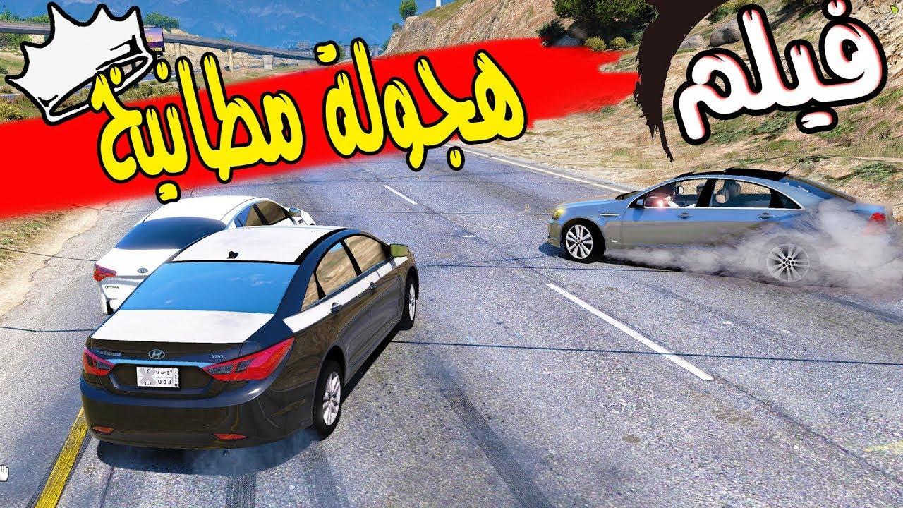 فيلم شباب يسرقون سيارات من معرض عشان التفحيط Youtube