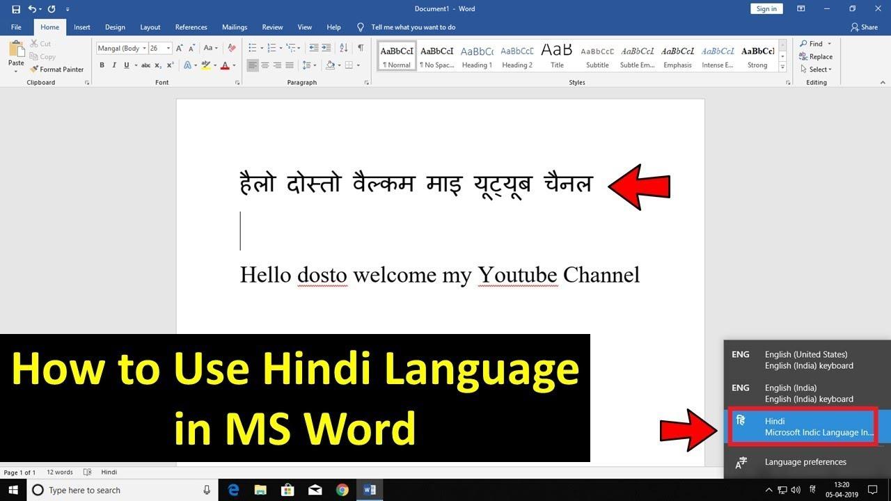 hindi fonts for microsoft office 2016