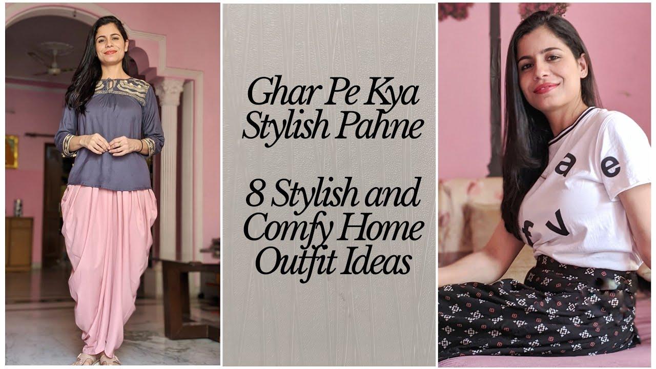 घर पर स्टाइलिश कैसे दिखें l 8  Stylish and Comfy Home Outfit Ideas