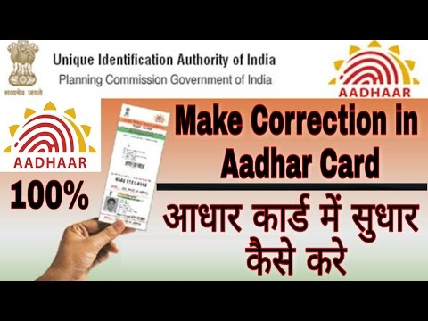 How to make correction in aadhar card details online 2017