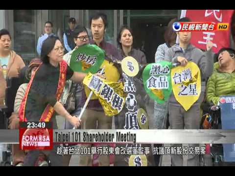 Protestors outside Taipei 101 shareholder meeting try to block Ting Hsin's sale to Blackstone