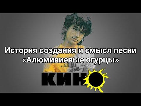 История создания и смысл песни «Алюминиевые огурцы» группы «Кино»