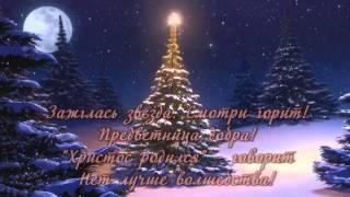 Поздравление с Рождеством! NET