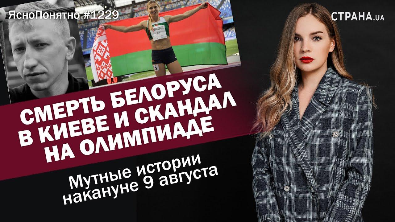 Download Смерть белоруса в Киеве и скандал на Олимпиаде. Мутные истории накануне 9 августа ЯсноПонятно #1229