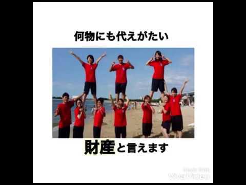 【近畿大学】応援部2017