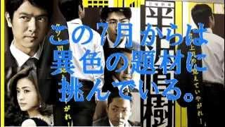 堺雅人がバブル期の型破り銀行マンに......TBS「半沢直樹」が7日スター...