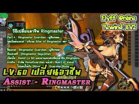 Flyff Online การเปลี่ยนอาชีพ จาก Assist ไปเป็น Ringmaster (อัพใหม่)