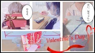 【兄弟】バレンタインだったのでチョコを送りあってみました。