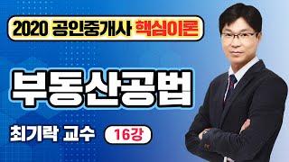 [랜드프로 최기락 교수] 2020 공인중개사 부동산공법 핵심이론강의(16강)