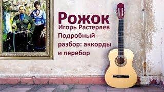 Как играть на гитаре песню Игоря Растеряева