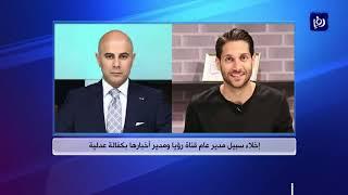 إخلاء سبيل مدير عام قناة رؤيا ومدير أخبارها بكفالة عدلية (12/4/2020)