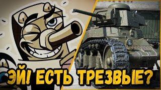 БИЛЛИ ИЩЕТ ТРЕЗВЫХ   World of Tanks