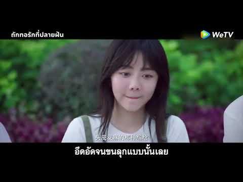 Trailer ซีรีส์จีน | ถักทอรักที่ปลายฝัน(Go Ahead) ซับไทย | ดูฟรีครบทุกตอนที่ WeTV.vip
