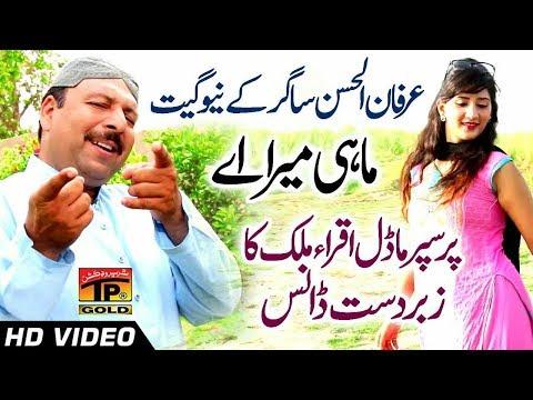 Mahi Mera - Irfan Ul Hassan Saghar - Latest Song 2017 - Latest Punjabi And Saraiki