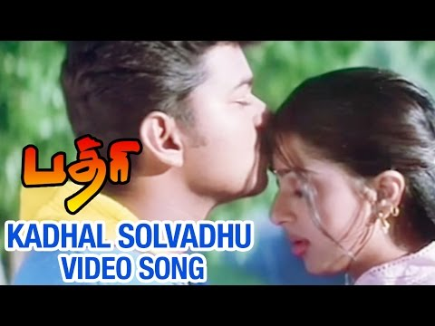 Kadhal Solvadhu Video Song | Badri Tamil Movie | Vijay | Bhumika Chawla | Monal | Ramana Gogula