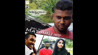 Oru Nabarin Mattipu ( Malaysian Tamil Shortfilm 2018 )
