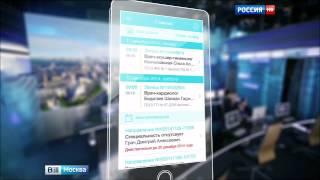 Москвичи могут записаться на прием к врачу через мобильное приложение(С 20 июля москвичи могут записаться на прием к врачу через мобильное приложение Единой информационной медиц..., 2015-07-20T12:03:45.000Z)