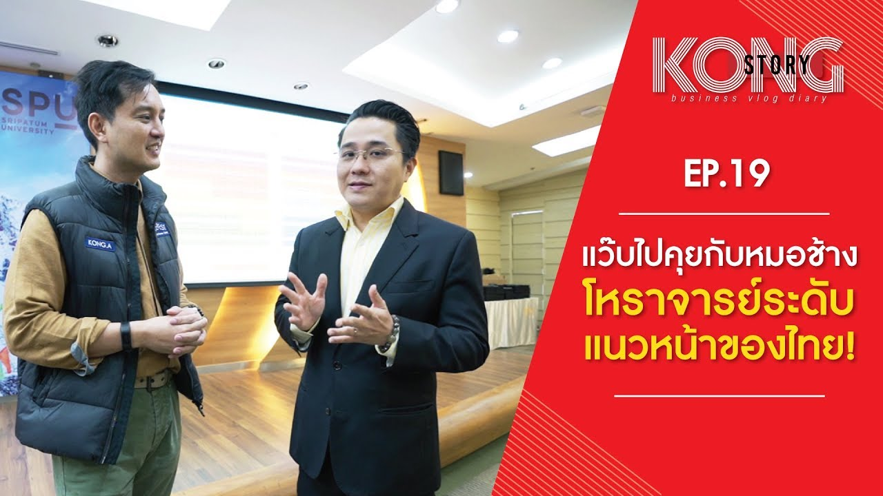 Kong Story EP. 19 แว๊บไปคุยกับหมอช้าง โหราจารย์ระดับแนวหน้าของไทย!