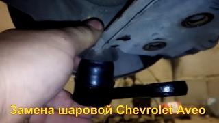 Как самостоятельно заменить шаровые опоры ( шаровый палец )на Шевроле  Авео ( Chevrolet Aveo )