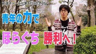 前進チャンネル第175回 「青年の力でほらぐち勝利を!」3022号(3月25日付) thumbnail