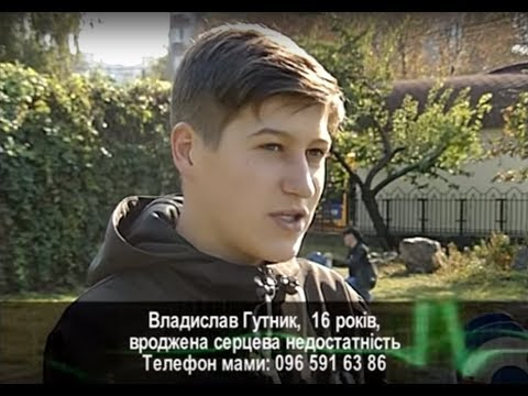 ТРК ВіККА: Подаруй життя. Владислав Гутник, 16 років, вроджена серцева недостатність