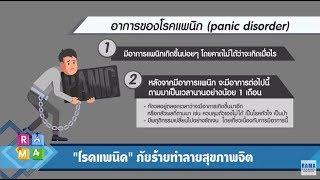 """""""โรคแพนิค""""ภัยร้ายทำลายสุขภาพจิต : Rama Square ช่วง จิตคิดบวก 10 ต.ค.60 (4/4)"""