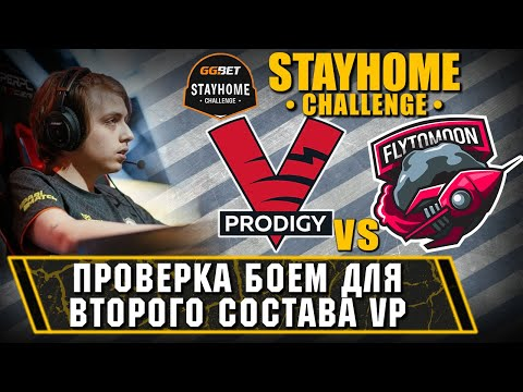 VIRTUS.PRO PRODIGY Vs FLYTOMOON - Проверка Боем для Второго Состава ВП / Stayhome Challenge Online