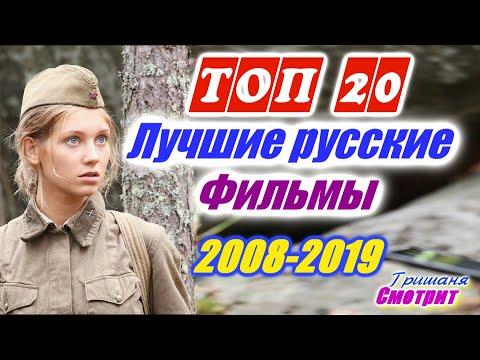 Топ 20 Лучшие российские фильмы с 2008 по 2019 по оценкам зрителей Кинопоиска. Лучшие русские фильмы