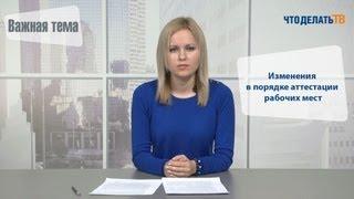 видео Аттестация рабочих мест по условиям труда