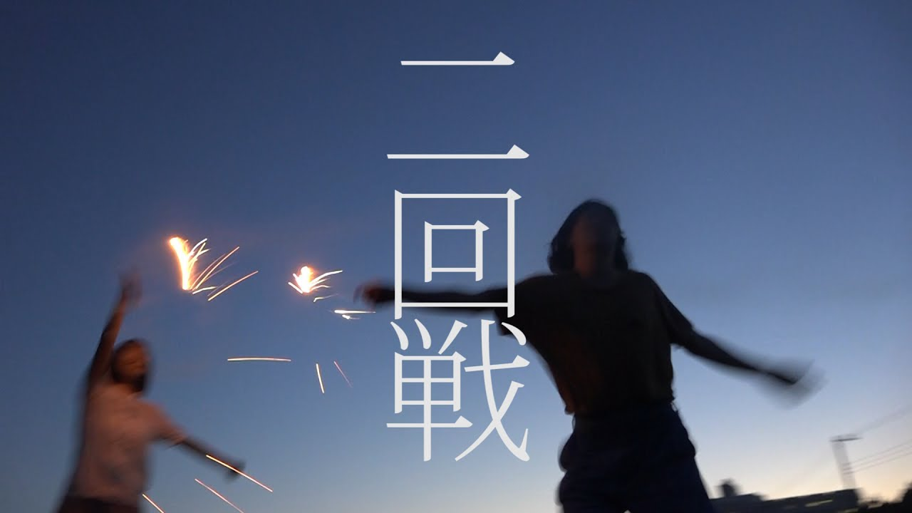 銀杏BOYZ ミュージックビデオ「...