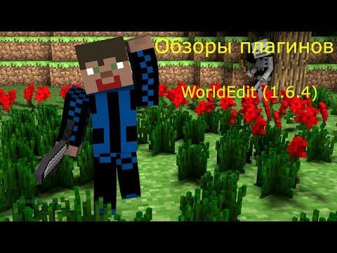 Minecraft: Обзор плагина WorldEdit (1.6.4)