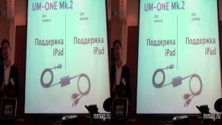 mmag.ru: Roland UM-ONE MK2 3D video presentation