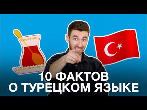 Турок рассказывает 10 забавных фактов о турецком языке