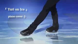 『 Yuri On Ice 』 梅林太郎  アニメ〜ユーリ!!! On Ice〜  ♪ Piano Cover