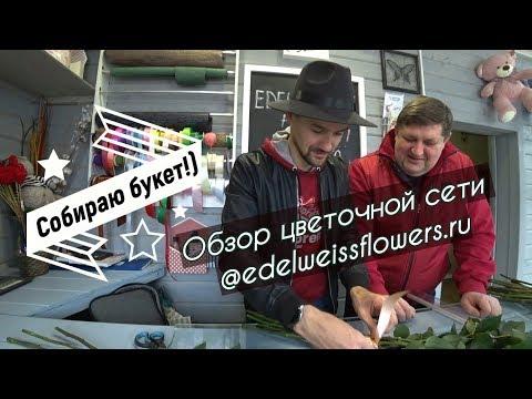 Где купить цветы в Москве? Собираю букет маме. Распаковка магазина Edelweissflowers.ru