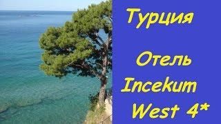 Турция. Обзор отеля INCEKUM WEST (Инджекум Вест)
