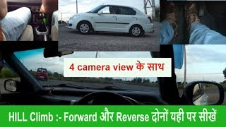 How to drive uphill without rolling back और बोनस में  how to reverse a car uphill, In Swift Dzire