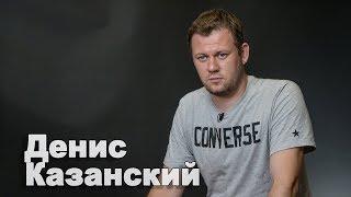 Когда приезжаешь на Донбасс, переносишься на 20 лет назад – Денис Казанский
