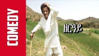 New Eritrean Comedy    Zereay - ዘርዓይ   (OFFICIAL) - Wegihu Feshatsien
