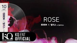 [EDEN_STARDUST.10] 이든(EDEN), 앨리스 of 헬로비너스 - 'ROSE' (Lyric Video)