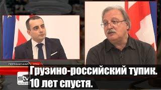 Кандидат в президенты Григол Вашадзе о дружбе России и войне Грузии 10 лет спустя. Пограничная ZONA