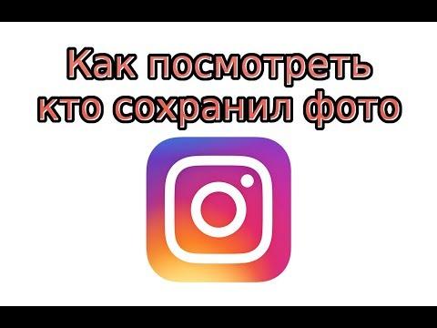 Как посмотреть, кто сохранил фото в Инстаграме