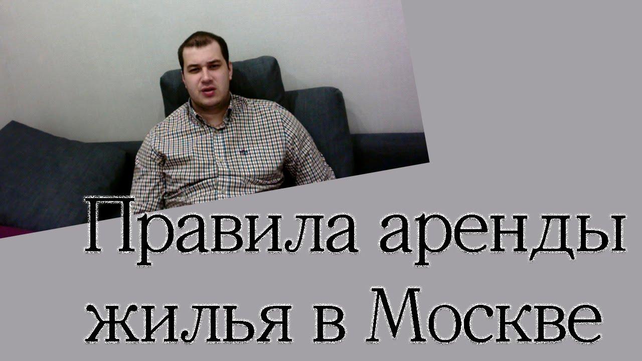 Аренда жилья в Москве.Аренда квартиры в Москве.Снять ...
